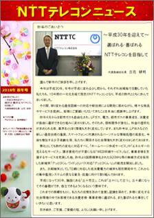 NTTTC-NEWS_image